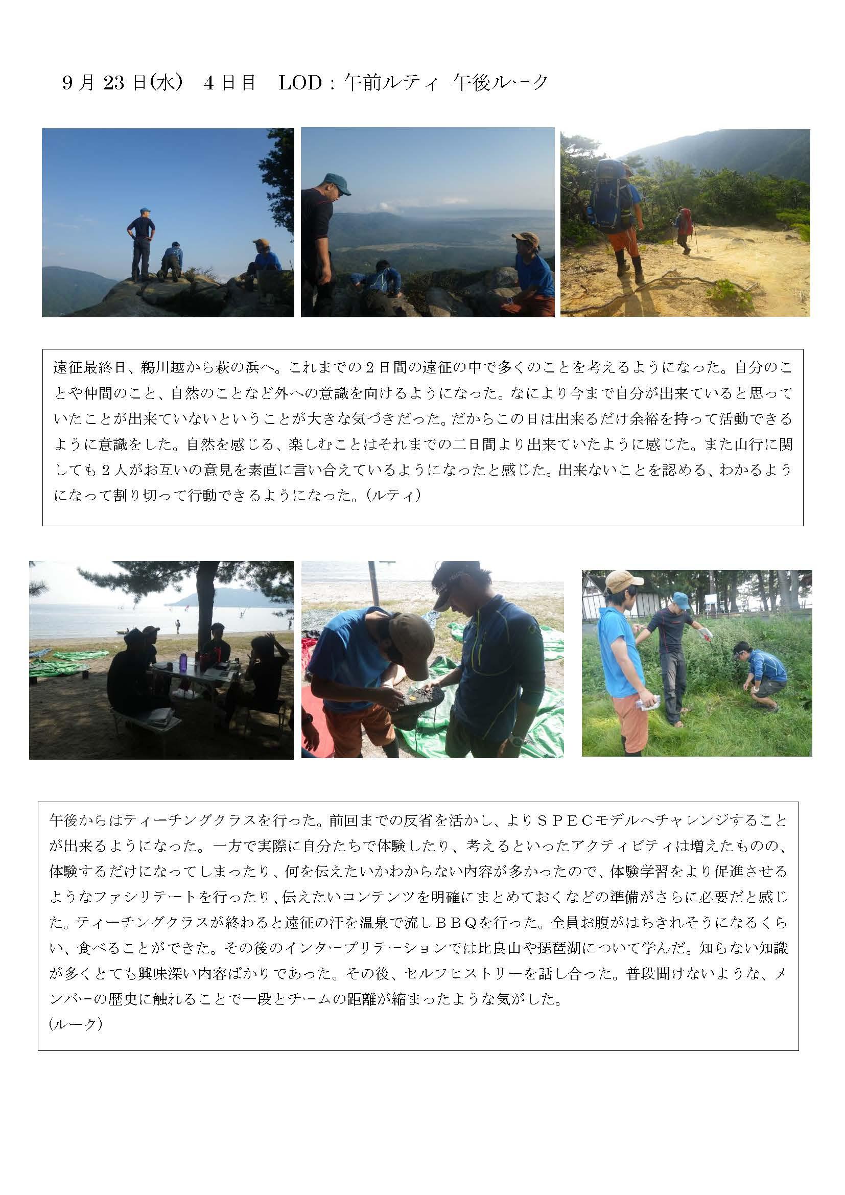 psc_report2015.9_ページ_06