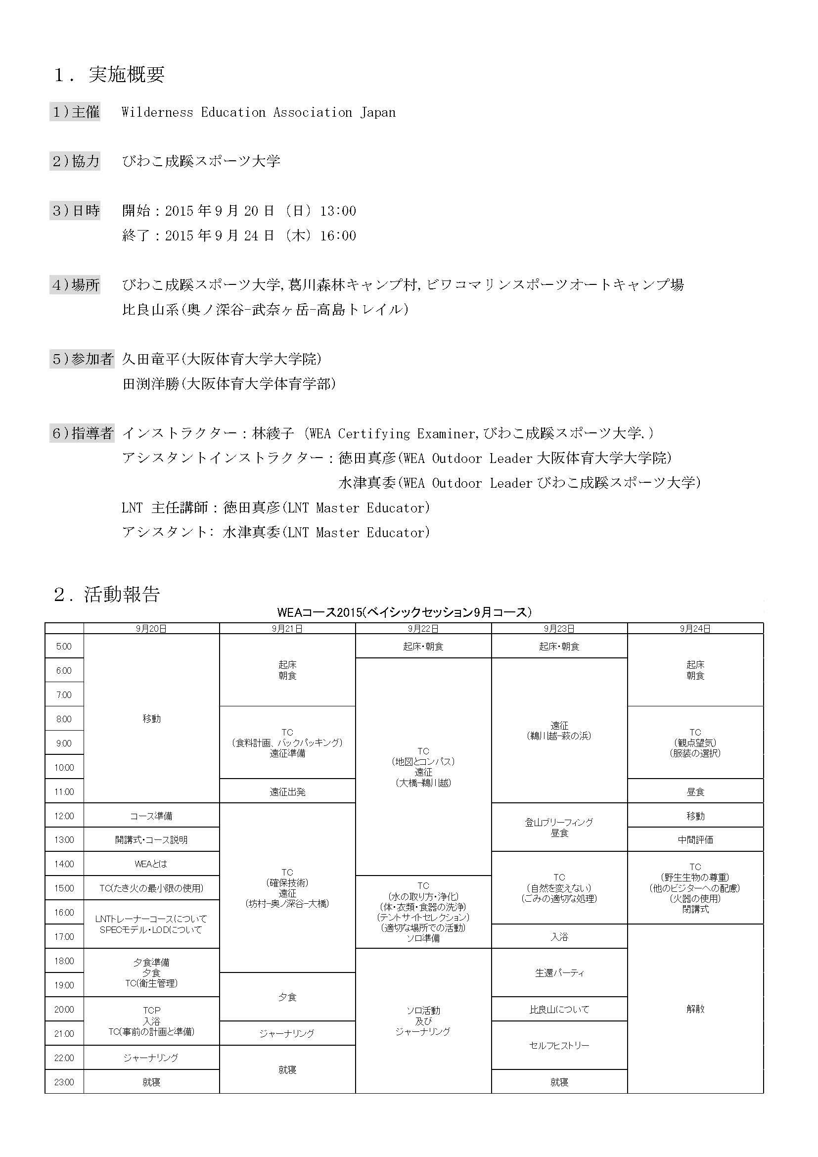 psc_report2015.9_ページ_02