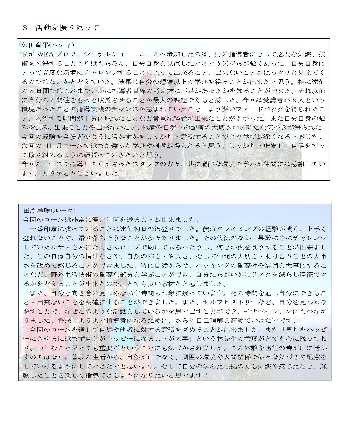 psc_report2015.9_ページ_08
